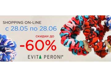 Скидки до -60% при заказе в интернет-магазине